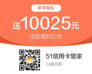 新手有礼,51信用卡管家送你10025元理财红包!