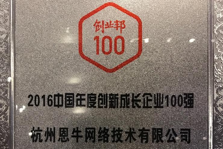 """赌博网址连续两年获得创业邦""""2016中国创新成长企业100强"""""""
