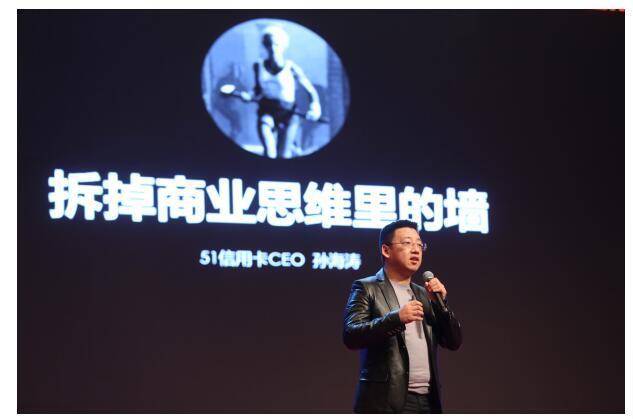 51信用卡孙海涛:商业创新要敢于拆掉思维里的墙