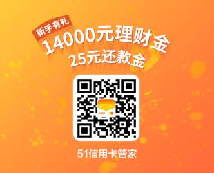 新手有礼,51信用卡管家送你14025元理财红包!