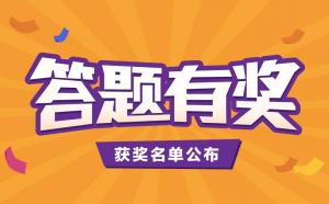 """【公示】""""互联网理财行为有奖问卷""""活动中奖名单"""